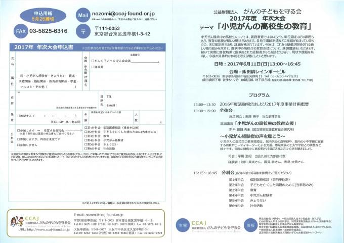 2017年度年次大会プログラム・申込書